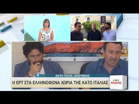 Η ΕΡΤ στα ελληνόφωνα χωριά της Κάτω Ιταλίας   25/07/2020   ΕΡΤ