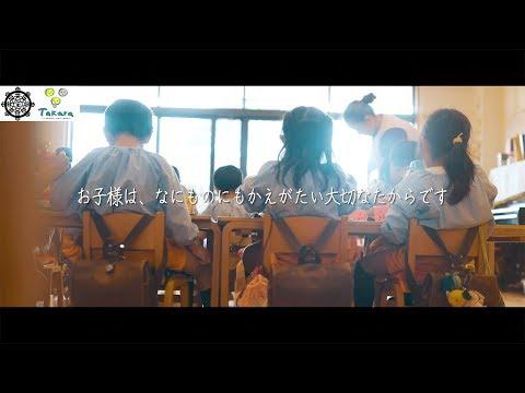 学校法人無量寿学園たから幼稚園/埼玉県北葛飾郡松伏町