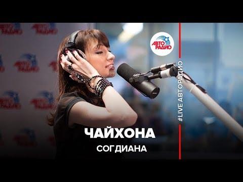 🅰️ Согдиана – Чайхона (Ялла) LIVE @ Авторадио