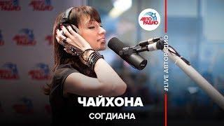 Согдиана – Чайхона (Ялла) #LIVE Авторадио