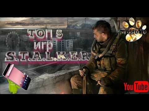 ТОП 5 лучших игр S.T.A.L.K.E.R. на андроид/ top 5 best game S.T.A.L.K.E.R.  for android