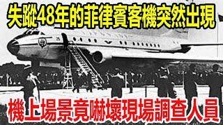 失蹤48年的菲律賓客機突然出現,機上場景竟嚇壞現場調查人員,軍隊緊急前往封鎖現場!