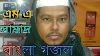 Mp3 Ma Samad Bangla Gojol Mp3 Download