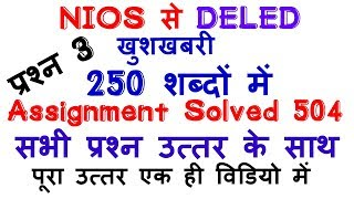 NIOS DELED Assignment solve course 504 with pdf  how to solve 504 Assignment all answer   QUESTION 3
