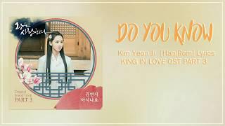 김연지 (Kim Yeon Ji) – 아시나요 (Do You Know)  [Han|Rom]Lyrics TheKingLovesOSTPart 3