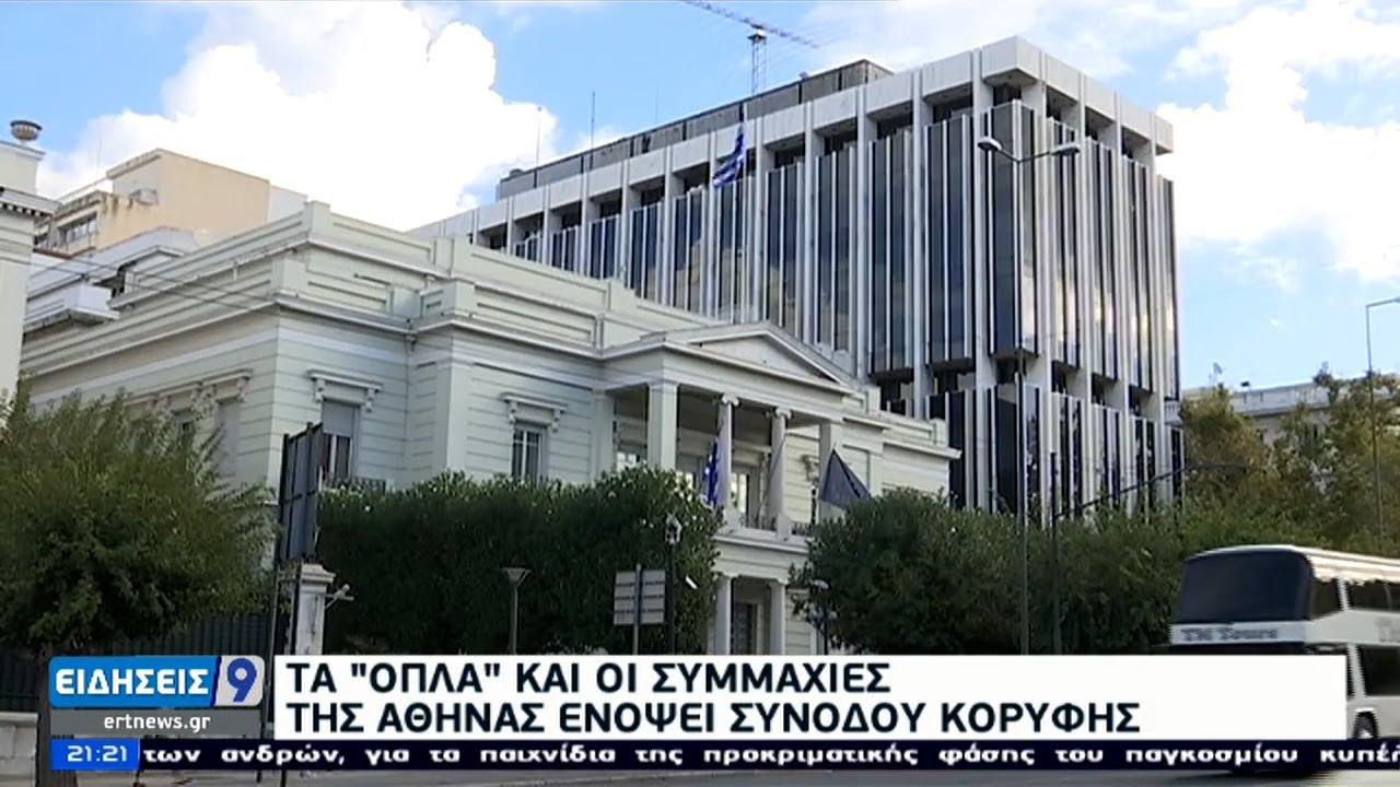Θετικά αποτιμά η Αθήνα την έκθεση Μπορέλ για την Τουρκία ΕΡΤ 22/03/2021