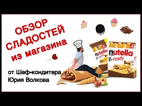 Пробуем сладости из Европы ✪ Профессиональный обзор Nutella B-Ready ✪ Вафли с нутеллой