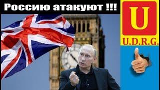 Россию атакуют !!!