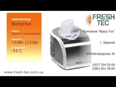 Мороженица BARTSCHER 135002
