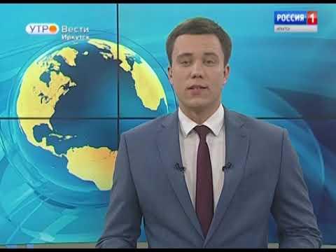 Выпуск «Вести-Иркутск» 12.11.2019 (05:35)