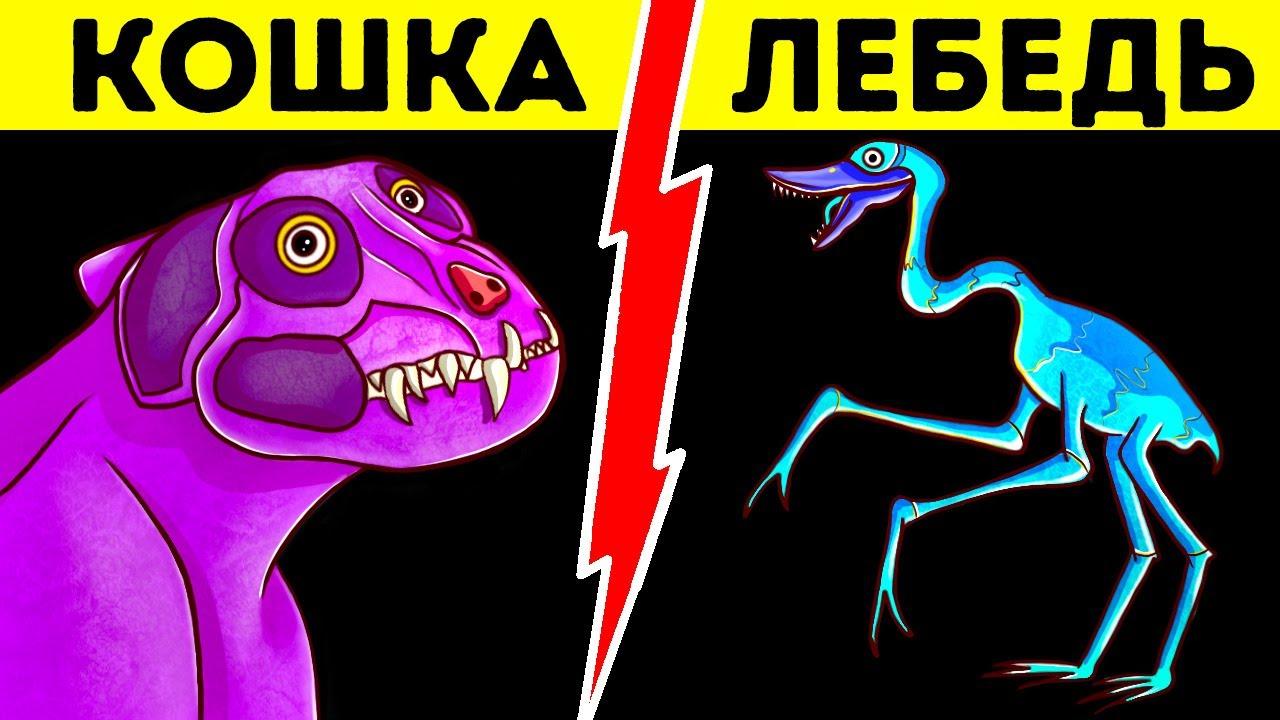 Как бы современные животные выглядели в образе динозавров
