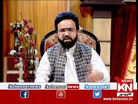 Istakhara 18 February 2020 | Kohenoor News Pakistan