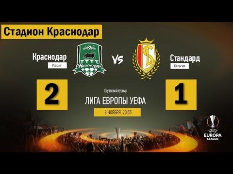 Краснодар-Стандард 2-1 групповой этап Лиги Европы видео