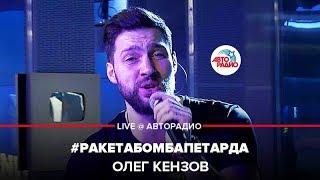 🅰️ @Олег Кензов - #РакетаБомбаПетарда (LIVE @ Авторадио)