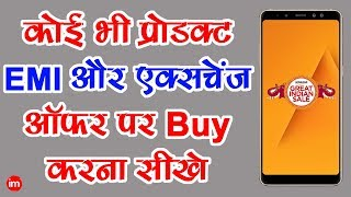 How to Buy Any Product on EMI in Hindi | By Ishan - Download this Video in MP3, M4A, WEBM, MP4, 3GP