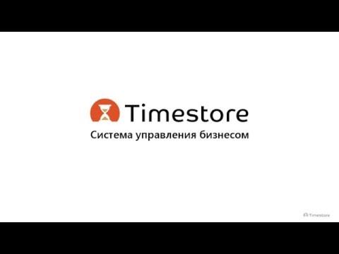Видеообзор Timestore