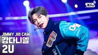 [지미집캠] 강다니엘 '2U' 지미집 별도녹화│KANG DANIEL JIMMY JIB STAGE│@SBS Inkigayo_2020.4.5