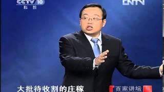 《百家讲坛》 20121214 狄仁杰真相 (十二) 狄门桃李