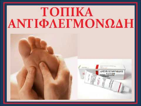 Κάλτσες για διαβητικό πόδι