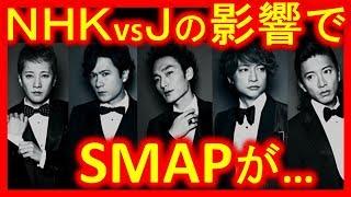 SMAP2019年紅白歌合戦確定!NHKジャニーズ排除!新しい地図