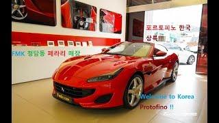 [A1 Media] 페라리 포르토피노 한국에 상륙하다 ~(Ferrari Portofino, Welcome to Korea)