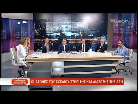 Πολιτική Επικαιρότητα- Φάκελος ΔΕΗ   23/07/2019   ΕΡΤ