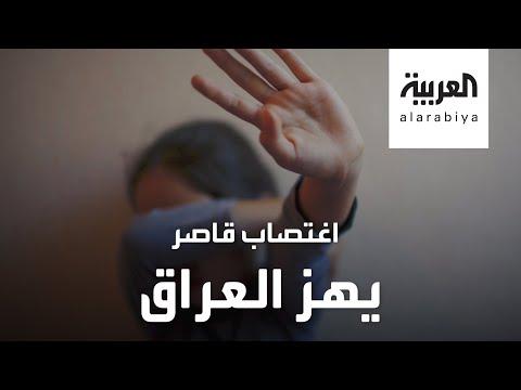 العرب اليوم - شاهد: اغتصاب فتاة قاصر يشعل الغضب في العراق