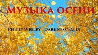 Philip Wesley   Darkness Falls  и Красота осени