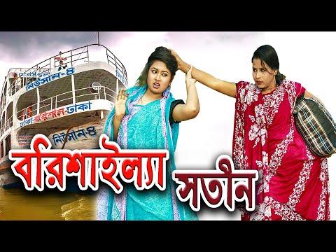 বরিশাইল্যা সতীন | জীবন বদলে দেয়া একটি শর্টফিল্ম - ২০২০ | bangla natok - 2020 | nahin tv