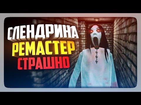 НОВАЯ СЛЕНДРИНА! СТРАШНО! ✅ Slendrina Remake (Remastered) Прохождение