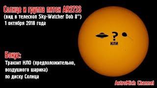 Солнце и группа пятен AR2723 (Транзит НЛО по диску Солнца)
