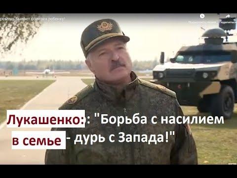 Лукашенко: Хороший ремень бывает полезен ребенку!