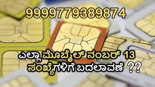 13-digit mobile numbers from July | kannada video