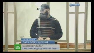 Террориста приговорили кпожизненному сроку Террорист Али Тазиев