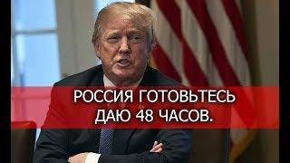 ТРАМП призвал Россию готовиться США Самолет судного дня взлетел СИРИЯ Новости