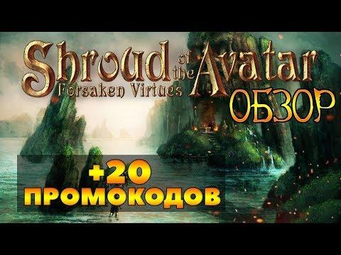 ⚔️Как играть в Shroud of the Avatar: Forsaken Virtues  — где скачать 🎁+ 20 промокодов бесплатно