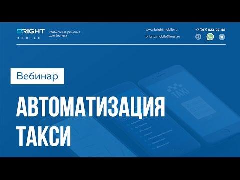 , title : 'AppForTaxi. Автоматизация и приложения для таксопарков