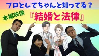 『結婚と法律 ~同性婚と選択的夫婦別姓の今~』(約70分)
