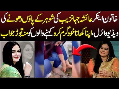 عائشہ جہانزیب نے وائرل ویڈیو کی حقیقت بتا دی۔۔کیا وہ شوہر کے پاؤں دھو رہی تھی؟