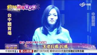 2016瘋跨年~徐佳瑩 你敢不敢│中視新聞20151231