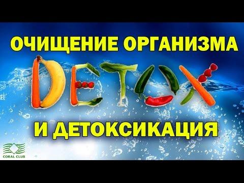 Coral Club /Очищение организма и детоксикация /Для чего это нужно #ValeryAliakseyeu