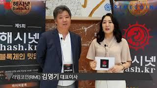 [해시넷]라임코인 김영기 대표이사 인터뷰 201..