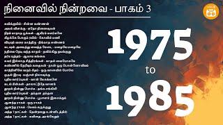 70s 80s Tamil Best Love Songs | 80s Tamil Duets | நினைவில் நின்றவை - பாகம் 3 | Paatu Cassette Songs