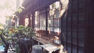 日本の魅力、縁側が素晴らしい古民家ゲストハウスtoco.