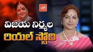 Vijaya Nirmala Real Life Story (Biography)   Education, Family, Movies   First Husband   YOYO TV
