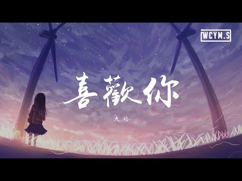, title : '火鸡 - 喜欢你【動態歌詞/Lyrics Video】'