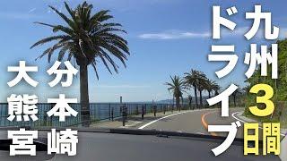 九州3日間ドライブ旅行ダイジェスト/大分・熊本・宮崎-KyushuTour-