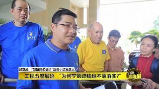 """八点最热报 19/08/2019 要求重启柔新捷运工程   """"666长颈陆奖""""呛陆兆福"""