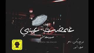 تحميل اغاني حسين مجرشي - غمضت عيني - 2020 ( COVER ) MP3