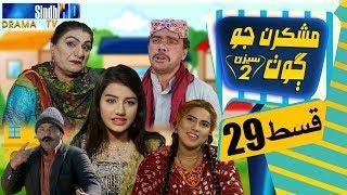 Mashkiran Jo Goth Season 2 Ep 29   Sindh TV Soap Serial   SindhTVHD Drama